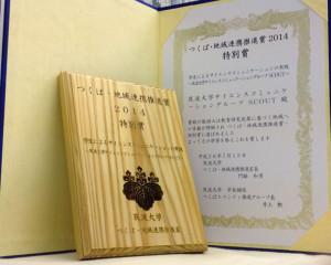 つくば・地域連 携推進賞2014・特別賞